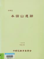 本田山遺跡発掘調査報告書