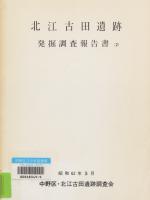 北江古田遺跡発掘調査報告書 2