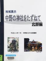 中野の神社をたずねて 北部編 地域展示