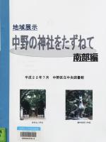 中野の神社をたずねて 南部編 地域展示