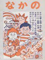 なかのミニガイド  1978-1980
