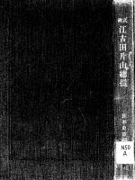 武蔵江古田片山総覧