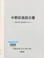 中野区施設白書 平成26(2014)年
