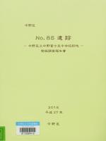 No.85遺跡 発掘調査報告書 中野区立中野富士見中学校跡地
