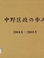 中野区政の歩み 2011-2015