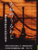 大和町うるわし  東京都中野区大和町の歴史