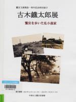 古木鐡太郎展 鷺宮を歩いた私小説家