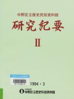 中野区立歴史民俗資料館 研究紀要 2