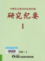中野区立歴史民俗資料館 研究紀要 1
