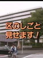 わがまち なかの 第1号  (中野区広報番組)