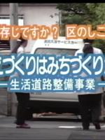 わがまち なかの 第3号  (中野区広報番組)