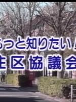 わがまち なかの 第7号  (中野区広報番組)