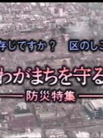 わがまち なかの 第9号  (中野区広報番組)