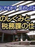 わがまち なかの 第10号  (中野区広報番組)
