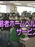 わがまち なかの 第12号  (中野区広報番組)