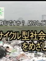 わがまち なかの 第14号  (中野区広報番組)
