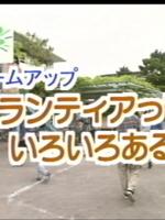 わがまち なかの 第16号  (中野区広報番組)
