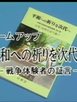 わがまち なかの 第18号  (中野区広報番組)