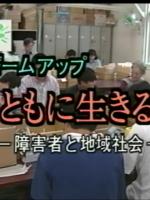 わがまち なかの 第19号  (中野区広報番組)