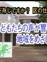 わがまち なかの 第20号  (中野区広報番組)