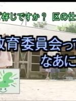 わがまち なかの 第21号  (中野区広報番組)