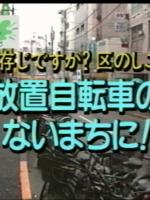 わがまち なかの 第24号  (中野区広報番組)