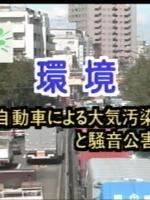 わがまち なかの 第29号  (中野区広報番組)