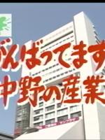 わがまち なかの 第30号  (中野区広報番組)