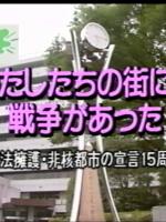 わがまち なかの 第33号  (中野区広報番組)