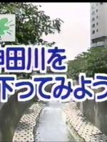 わがまち なかの 第35号  (中野区広報番組)