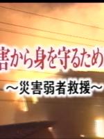 わがまち なかの 第38号  (中野区広報番組)
