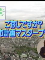 わがまち なかの 第40号  (中野区広報番組)