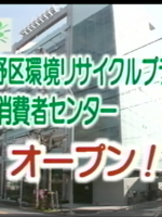 わがまち なかの 第41号  (中野区広報番組)