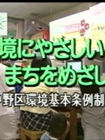 わがまち なかの 第44号  (中野区広報番組)