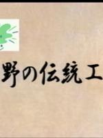 わがまち なかの 第45号  (中野区広報番組)