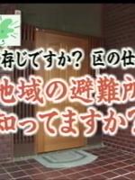 わがまち なかの 第47号  (中野区広報番組)