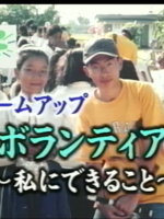わがまち なかの 第48号  (中野区広報番組)