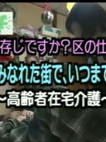 わがまち なかの 第51号  (中野区広報番組)