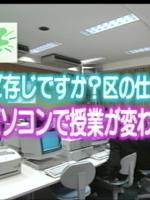 わがまち なかの 第52号  (中野区広報番組)