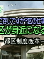わがまち なかの 第53号  (中野区広報番組)