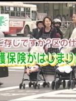 わがまち なかの 第55号  (中野区広報番組)