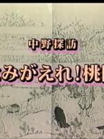 わがまち なかの 第56号  (中野区広報番組)