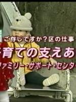 わがまち なかの 第62号  (中野区広報番組)
