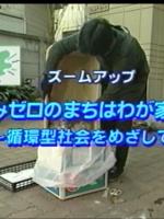わがまち なかの 第63号  (中野区広報番組)