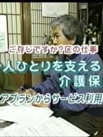 わがまち なかの 第64号  (中野区広報番組)
