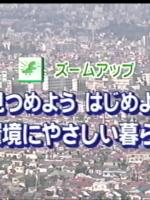 わがまち なかの 第67号  (中野区広報番組)