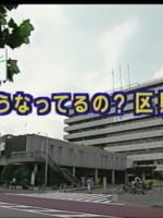 わがまち なかの 第68号  (中野区広報番組)
