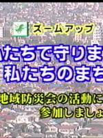 わがまち なかの 第70号  (中野区広報番組)