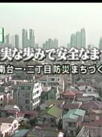 わがまち なかの 第71号  (中野区広報番組)