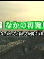 わがまち なかの 第72号 (中野区広報番組)